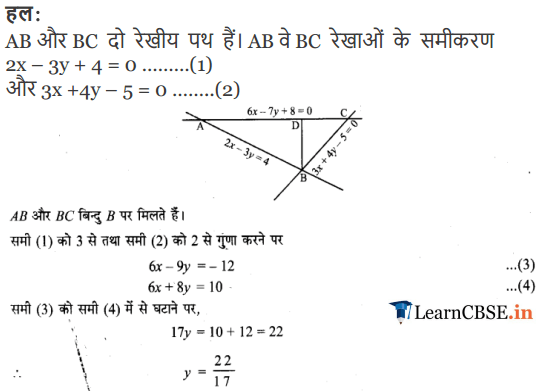 NCERT Solutions for Class 11 Maths Chapter 10 Miscellaneous Exercise download in english medium