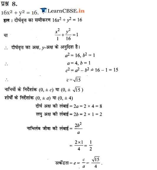 11 Maths Exercise 11.3 solutions in hindi medium