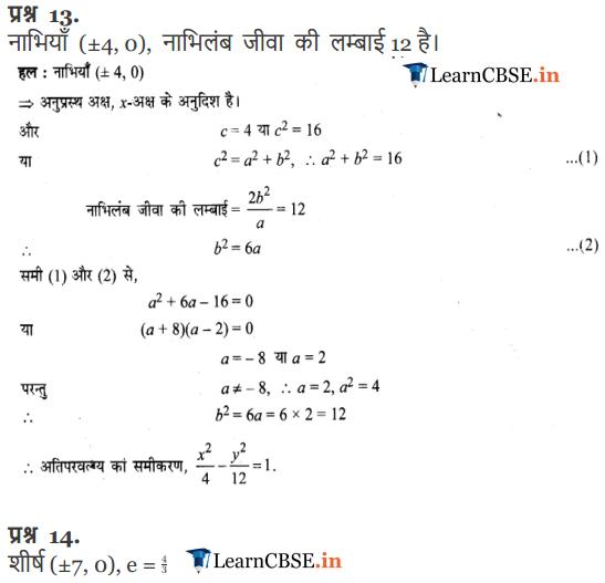 11 Maths Exercise 11.4 pdf download