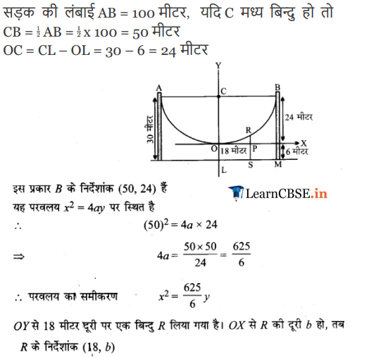 NCERT Solutions for Class 11 Maths Chapter 11 Miscellaneous Exercise in english medium