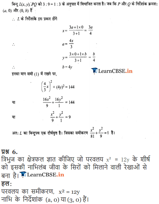 11 Maths Miscellaneous Exercise in pdf form solutions