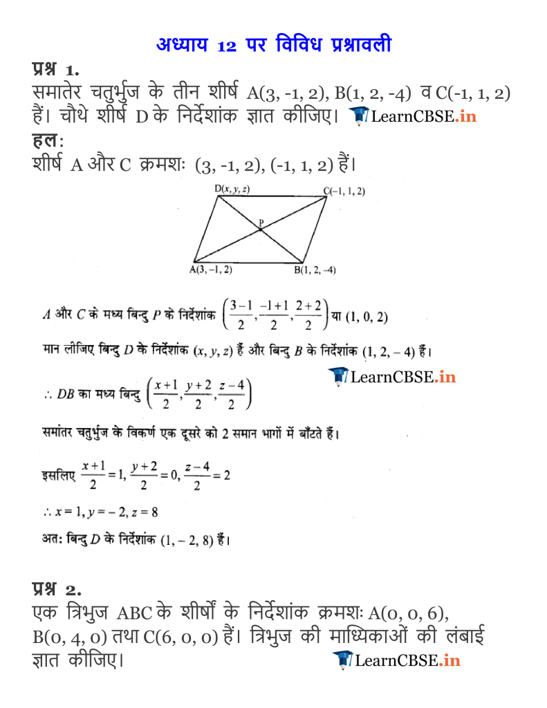 NCERT Solutions for Class 9 Maths Chapter 12 Introduction to Three Dimensional Geometry Miscellaneous Exercise in Hindi medium