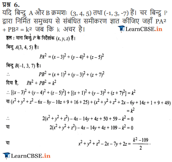 9 Maths Chapter 12 Miscellaneous Exercise in pdf