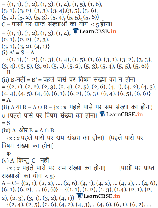 NCERT Solutions for Class 11 Maths Chapter 16 Exercise 16.2 all question answers