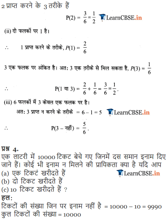 NCERT Solutions for Class 11 Maths Chapter 16 Probability Miscellaneous Exercis
