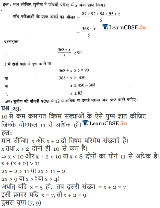11 Maths Exercise 6.1 Lines and angles solutions in Hindi