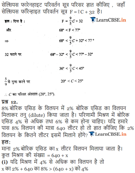 11 Maths Miscellaneous Exercise Linear Inequalities solutions in Hindi