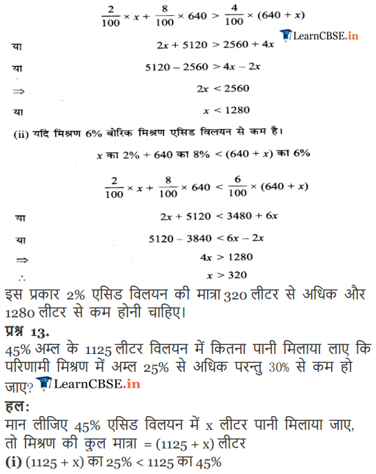 Class 11 Maths Chapter 6 Miscellaneous Exercise Linear Inequalities solutions in Hindi for up board