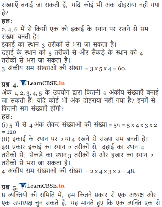 NCERT Solutions for class 11 Maths Chapter 7 Permutation and Combinations Ex. 7.3 in English medium in PDF