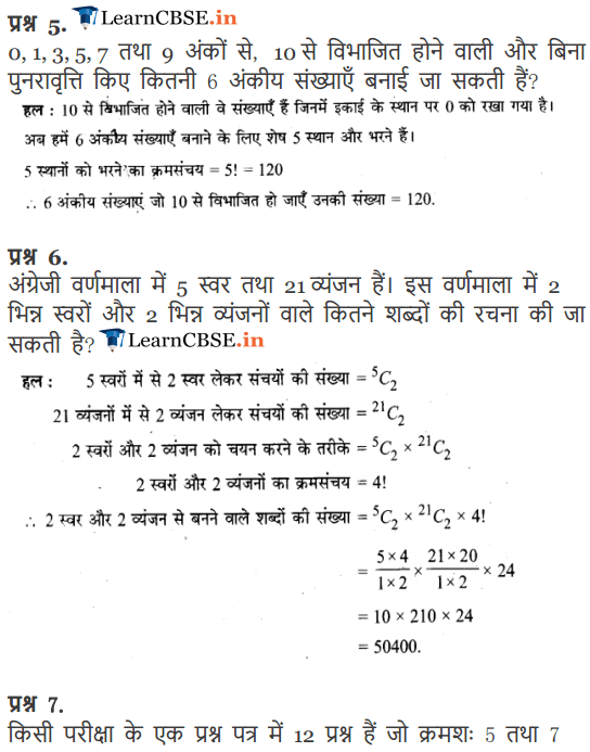 11 Maths Miscellaneous Exercise solutions in Hindi medium for CBSE, UP Board
