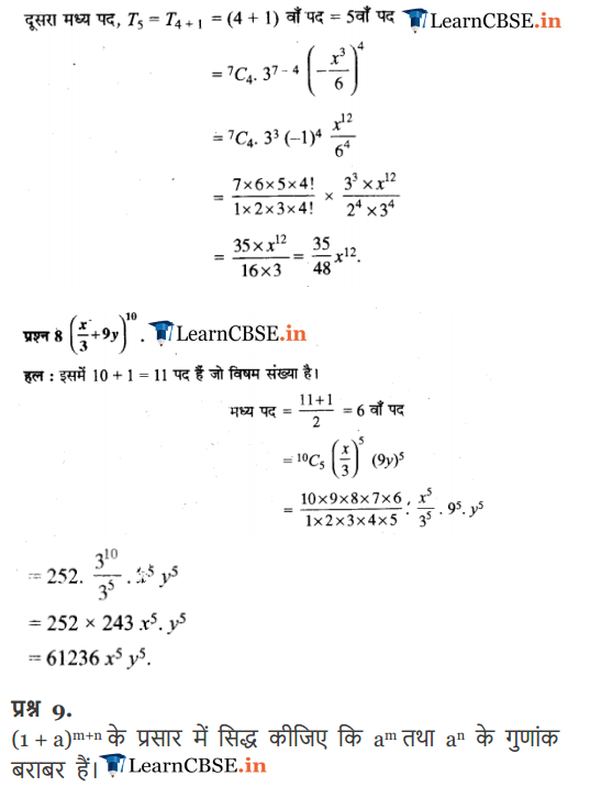 11 Maths Exercise 8.2 solutions in hindi PDF