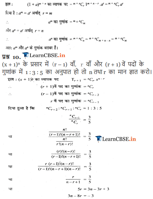 11 Maths Exercise 8.2 solutions for CBSE and UP Board students 2018-2019.