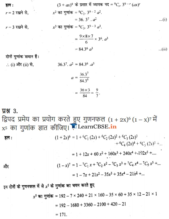 11 Maths Miscellaneous Exercise solutions updated for UP Board 2018-2019.