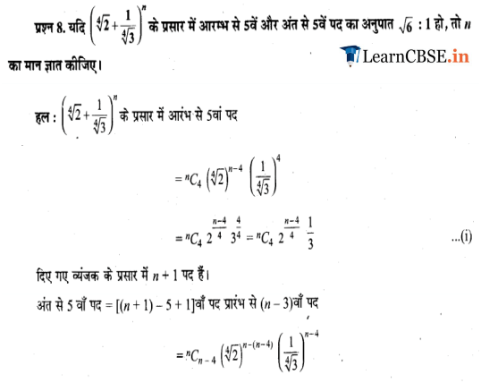 NCERT Solutions for Class 11 Maths Chapter 8 Miscellaneous Exercise