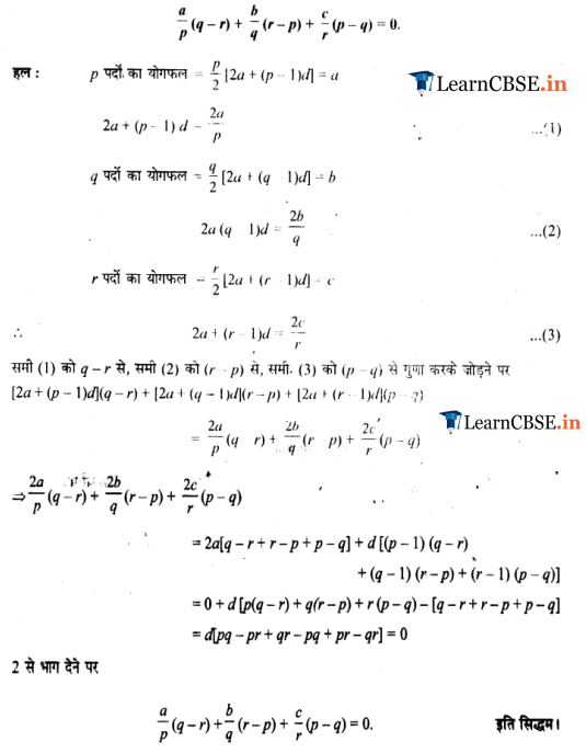 NCERT Solutions for Class 11 Maths Chapter 9 Sequences and Series Exercise 9.2 in pdf form free