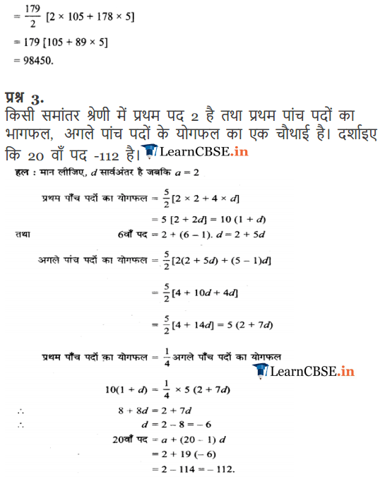 11 Maths Chapter 9 Sequences and Series Exercise 9.2 in Hindi Medium