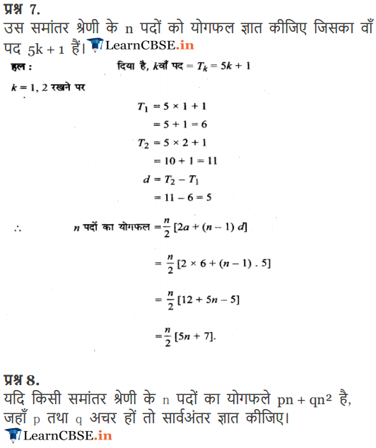 Class 11 Maths Chapter 9 Optional Exercise 9.2 for up, gujrat, mp board cbse
