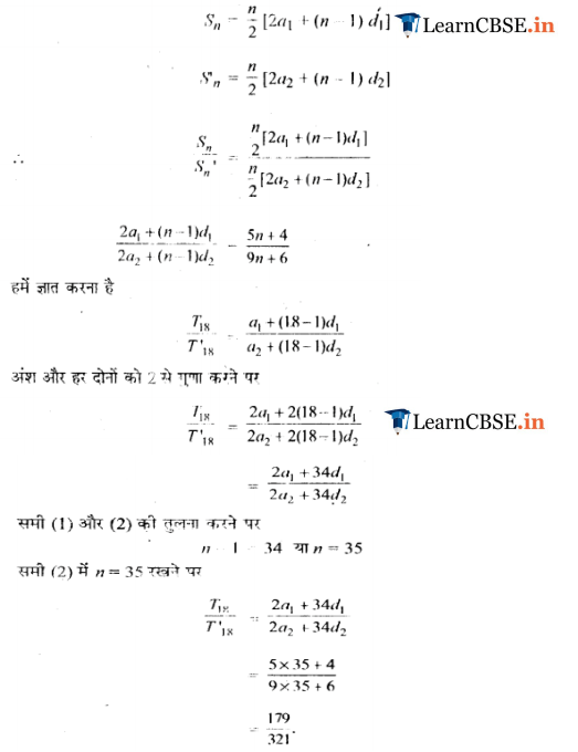 Class 11 Maths Chapter 9 Optional Exercise 9.2 all questions guide