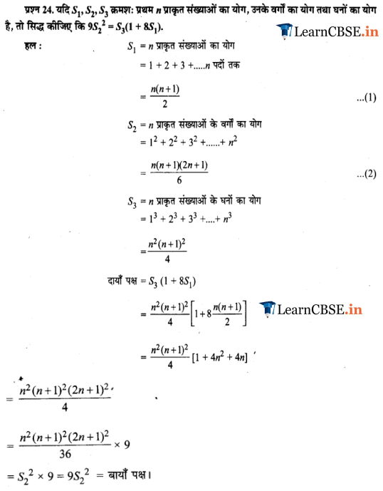 11 Maths Miscellaneous Exercise guide all question answers
