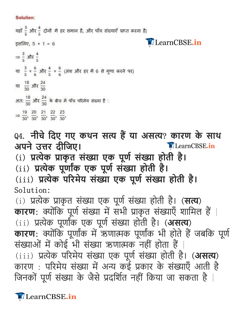 NCERT Solutions Class 9 Maths Chapter 1 Exercise 1.1 Number Systems hindi medium
