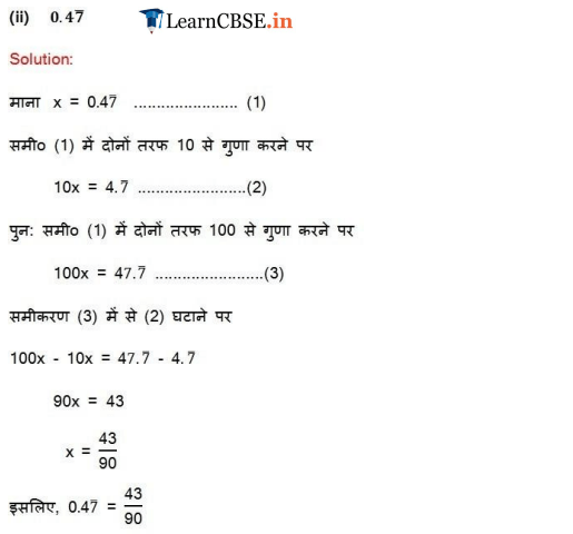 NCERT Solutions for Class 9 maths Chapter 1 Exercise 1.3 Real numbers