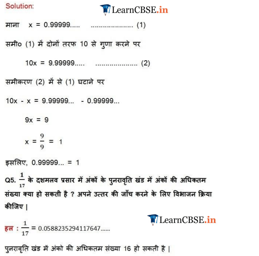 NCERT Solutions for Class 9 maths Chapter 1 Exercise 1.3 in Hindi
