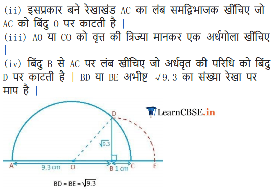 9 maths Chapter 1 Exercise 1.5 in PDF