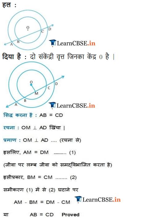 9 Maths Exercise 10.4 free