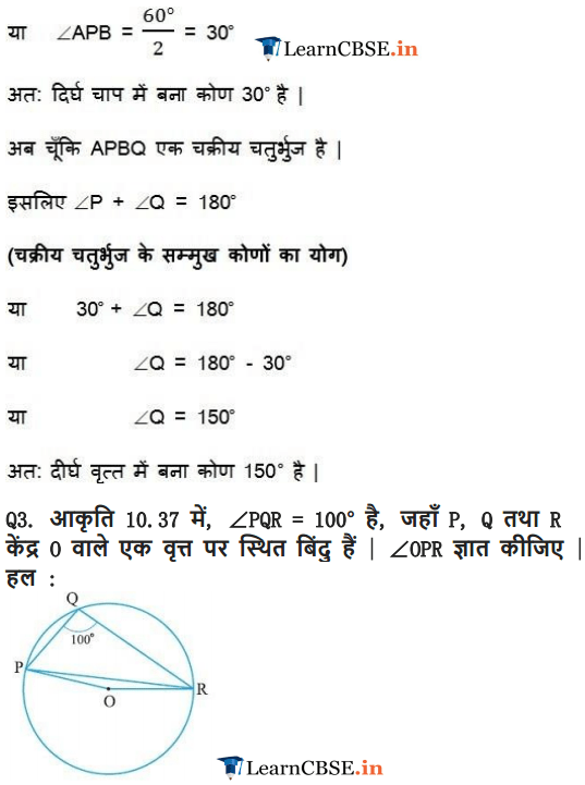 NCERT Solutions for Class 9 Maths Chapter 10 Circles Exercise 10.5 in english medium