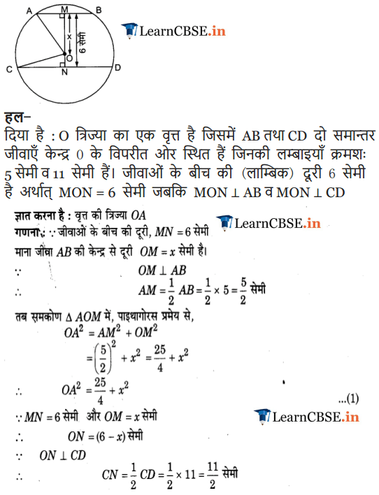 NCERT Solutions for Class 9 Maths Chapter 10 Circles Exercise 10.6