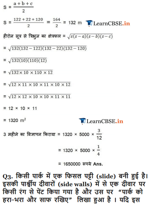 9 Maths Chapter 12 exercise 12.1 in hindi pdf