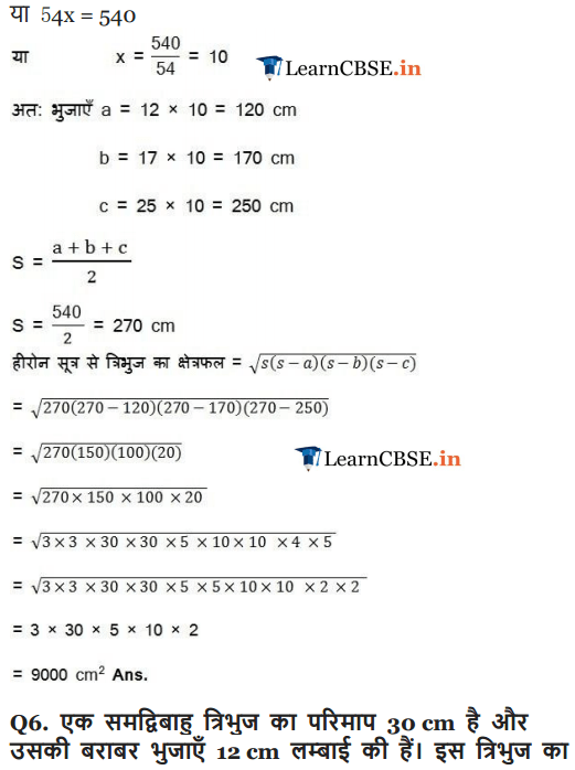 9 Maths Chapter 12 exercise 12.1 in pdf