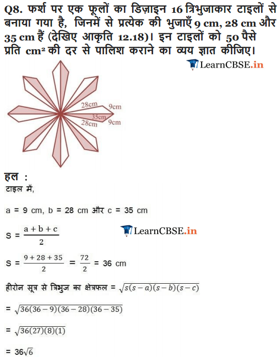 Class 9 Maths Chapter 12 exercise 12.1 in hindi pdf