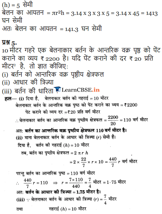 NCERT Solutions for Class 9 Maths Chapter 13 Surface Areas and Volumes Exercise 13.6 in Hindi medium