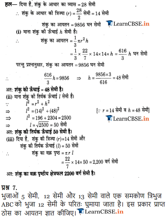 Class 9 Maths Chapter 13 Surface Areas and Volumes Exercise 13.7 in Hindi medium