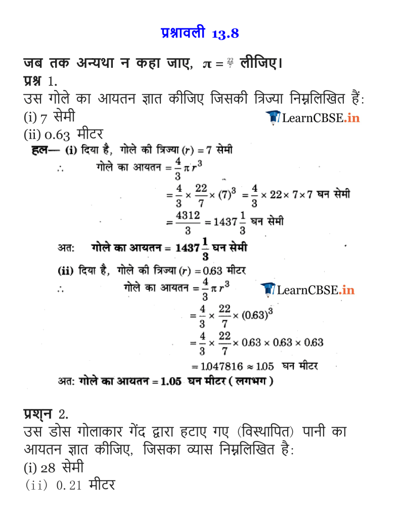 9 Maths Chapter 13 Exercise 13.8