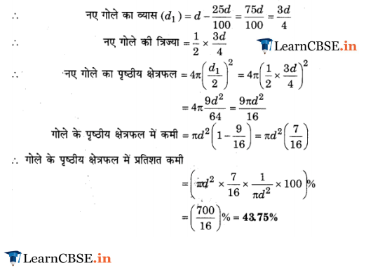 Class 9 Maths Chapter 13 Exercise 13.9 solutions for up, mp, gujrat and cbse board