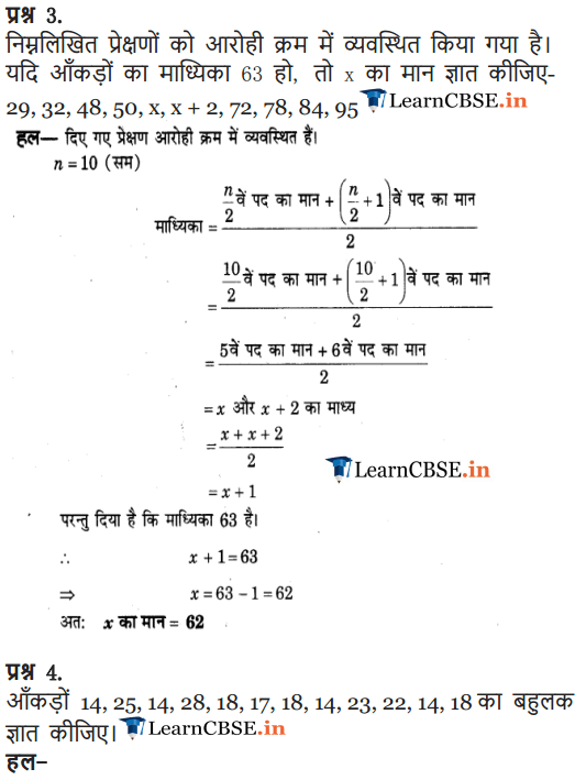 Class 9 Maths Chapter 14 Exercise 14.4 question 1, 2, 3, 4, 5, 6, 7, 8