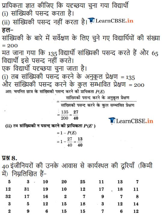 9 Maths Exercise 15.1