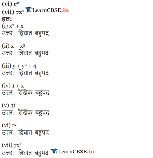 NCERT Solutions for Class 9 Maths Chapter 2 Exercise 2.1 in Hindi