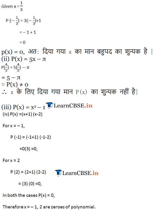 class 9 maths chap 2 exercise 2.2 PDF