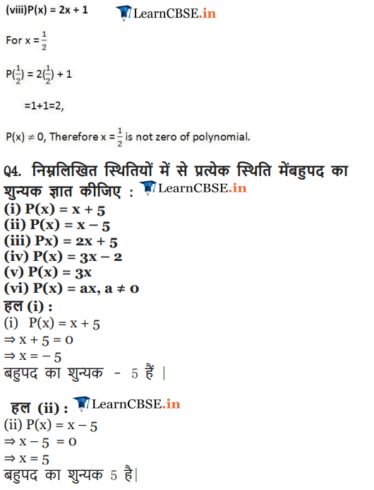 NCERT Solutions for class 9 Maths chapter 2 exercise 2.2 Polynomials in Hindi