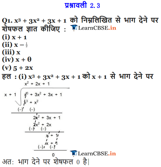 NCERT Solutions for class 9 Maths chapter 2 exercise 2.3 Polynomials