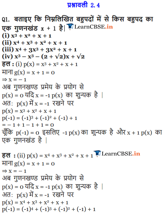 NCERT Solutions for class 9 Maths chapter 2 exercise 2.4 Polynomials