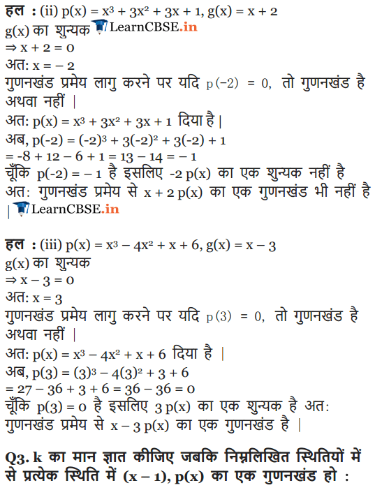 NCERT Solutions for class 9 Maths chapter 2 exercise 2.4 Polynomials English medium