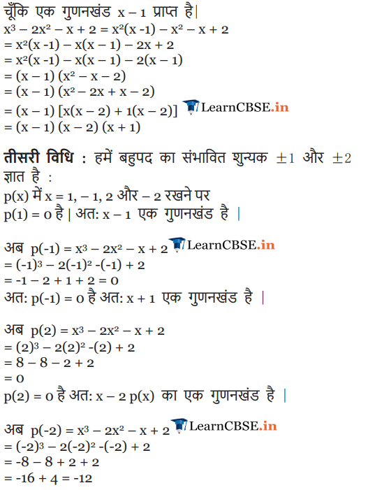 class 9 maths ex. 2.4 polynomials in English