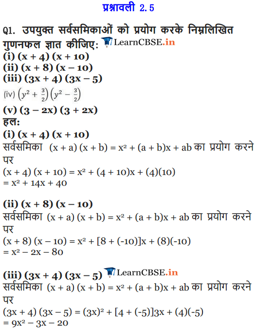 NCERT Solutions for class 9 Maths chapter 2 exercise 2.5 Polynomials