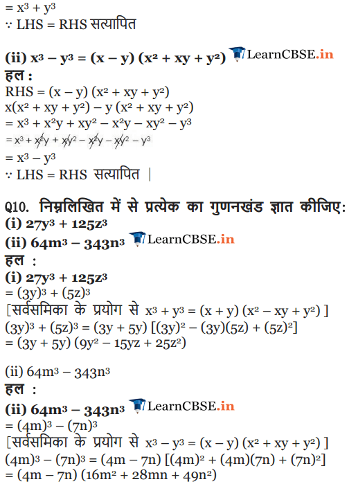 Class 9 Maths chapter 2 exercise 2.5 all questions solutions