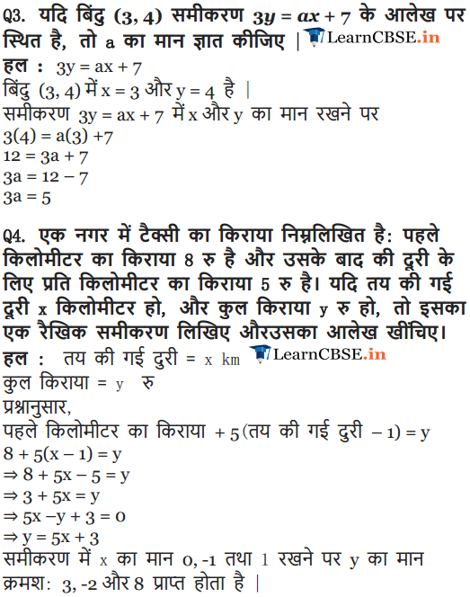 Exercise 4.3 class 9 Maths solutions in English medium solutions for cbse and up board