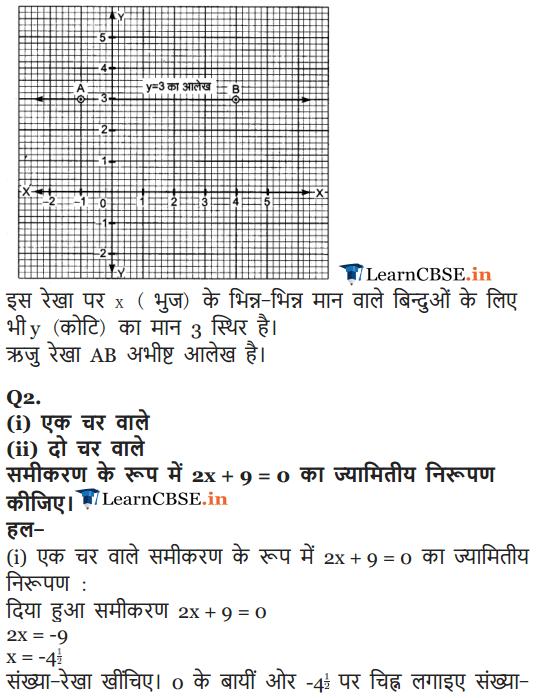 NCERT Solutions for Class 9 Maths Chapter 4 Exercise 4.4 in English medium